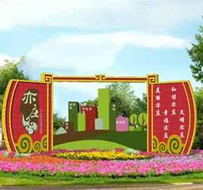 北京亦庄园林绿雕项目