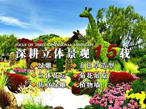 福字绿雕立体花坛设计