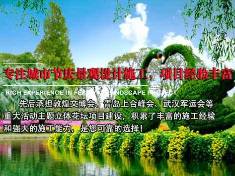 福字绿雕立体花坛施工