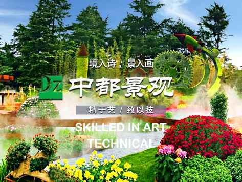 福字绿雕立体花坛