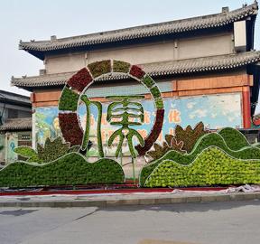 五色草立体花坛造型在现代园林绿化的应用