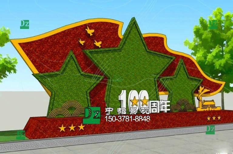 庆祝建党100周年主题绿雕立体花坛