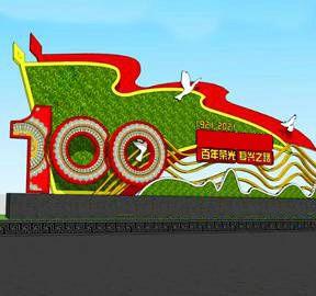 建党100周年活动标识绿雕立体花坛素材