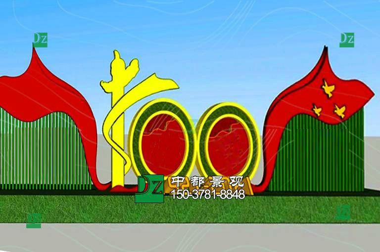 建党100周年主题绿雕立体花坛