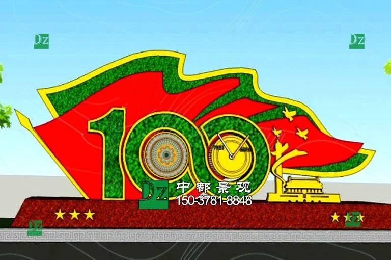 建党100周年主题绿雕立体花坛造型